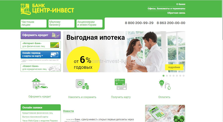 Центр инвест банк главная страница